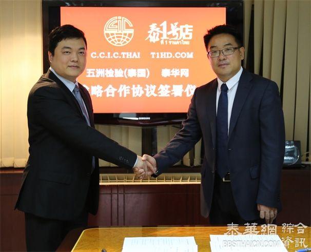 """为中泰跨境电商平台""""保驾护航""""中检集团CCIC(THAI) 与 泰华网 签署电商战略合作框架协议"""
