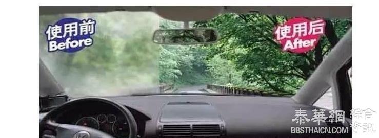 汽车挡风玻璃下雨天起雾开车看不清楚 —– 妙招