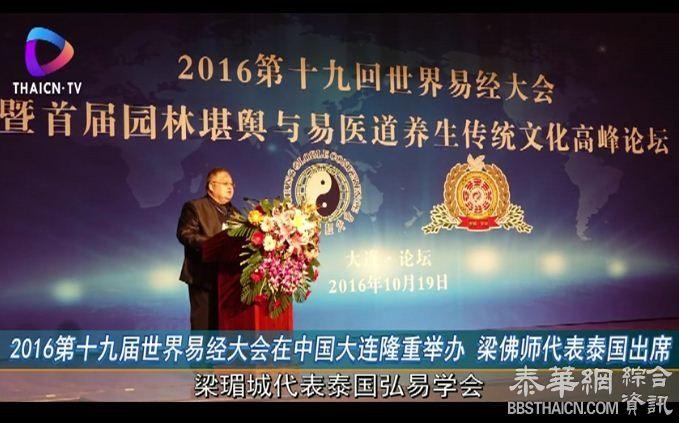 2016第十九届世界易经大会在中国大连隆重举办 梁佛师代表泰国出席