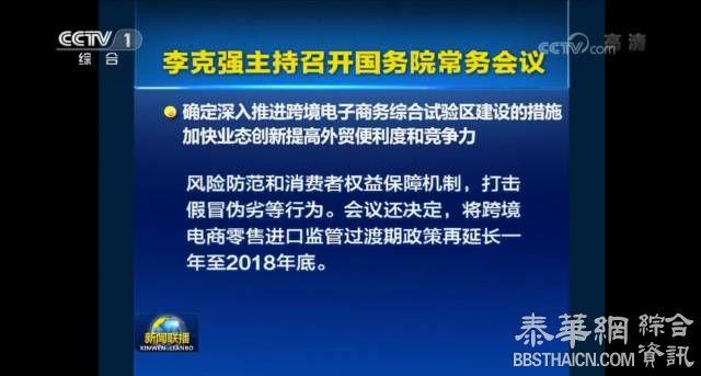 李克强:跨境电商监管过渡期延长至2018年底
