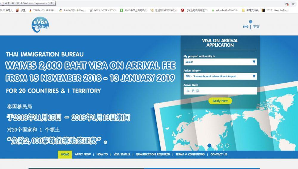 视频教程:泰国落地签11月18日起可上网申请减少排队时间