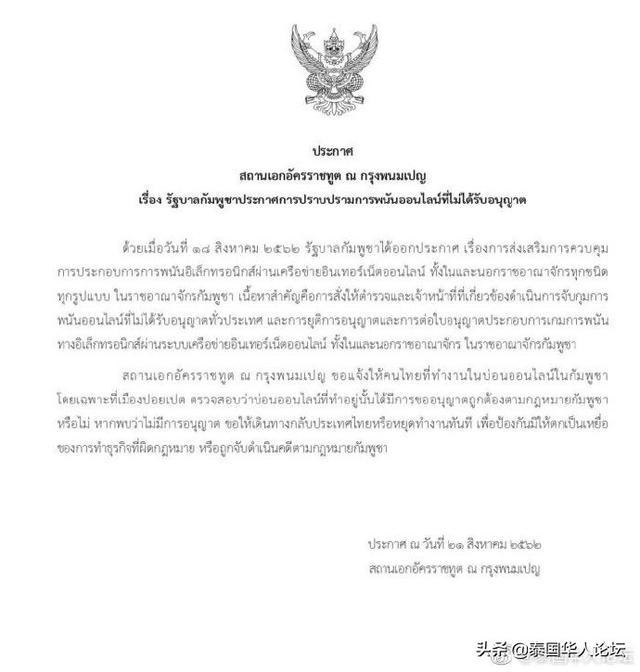 驻金边大使馆提醒在柬泰国公民立即回国