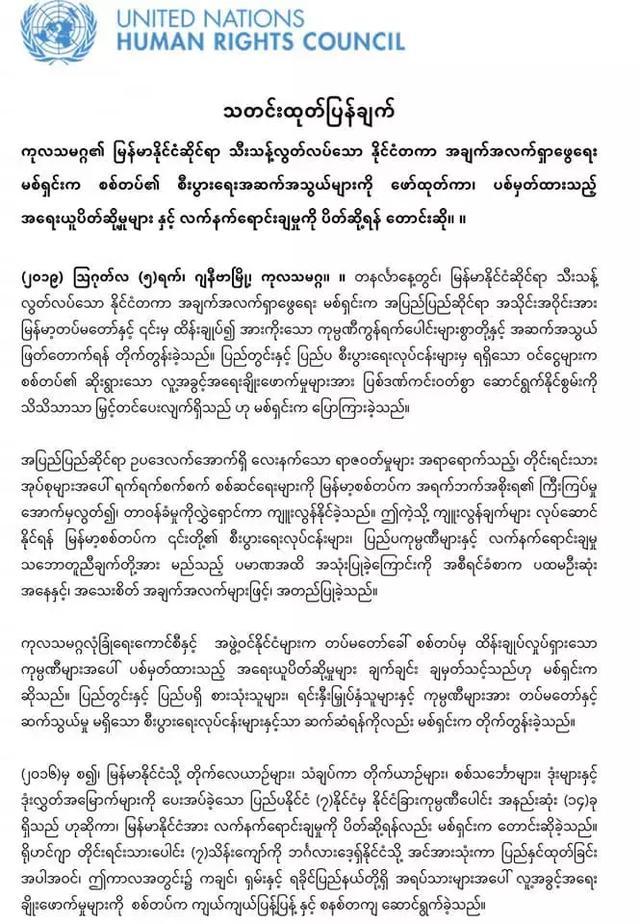 联合国这是什么操作?竟呼吁国际社会对缅甸军方采取行动