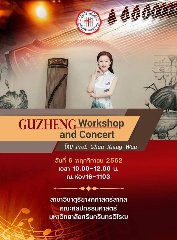 陈湘汶古筝独奏音乐会在泰国诗纳卡琳威洛大学圆满举行